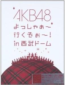 AKB48西武ドーム