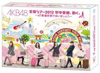 AKB48 全国ツアー2012 野中美郷、動く。