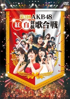 第3回AKB48 紅白対抗歌合戦