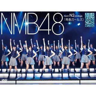 NMB48 Team N 2nd Stage「青春ガールズ」